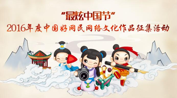2016年网络文化作品征集