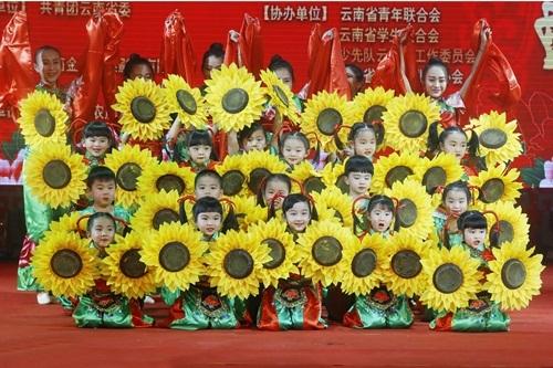 云南民间公益春晚开幕