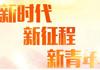 热烈庆祝党的十九大胜利召开