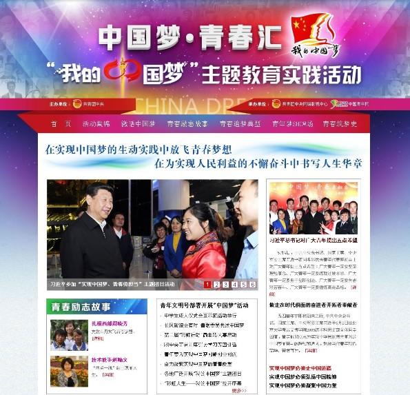 青少年怎样实现中国梦