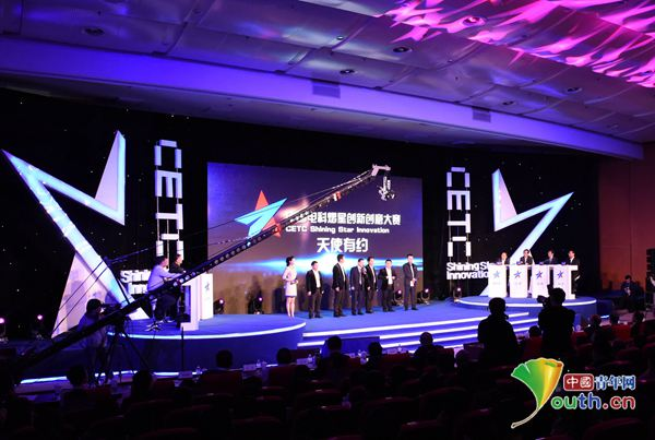 激发央企活力 中国电科熠星创新创意大赛落幕图片