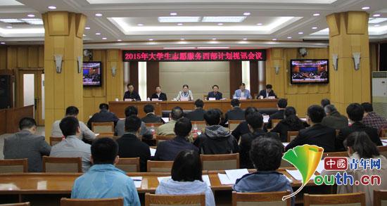 共青团中央、教育部、财政部、人力资源社会保障部联合召开视讯会议,正式启动2015年西部计划。图为视讯