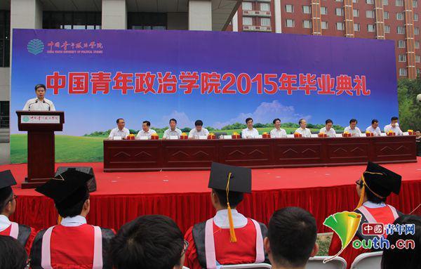 中国青年政治学院2015年毕业典礼举行