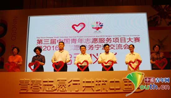 2016年中��青年志愿服�战涣��在��波���