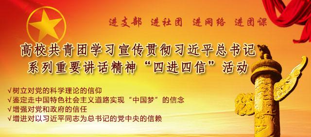 四进 四信 中国青年网
