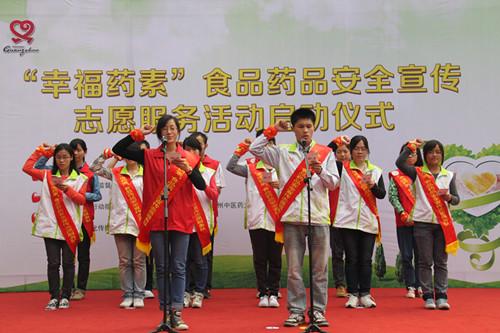 """广州""""幸福药素""""食品药品安全宣传启动"""