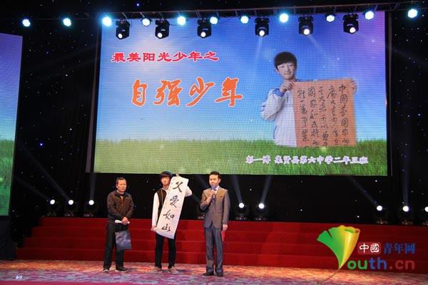 """双鸭山举行""""立少年志·追中国梦""""最美阳光少年颁奖典礼"""