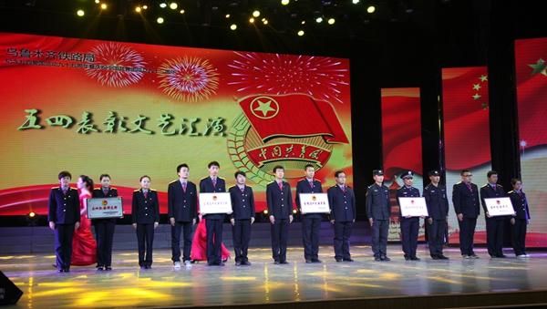 乌鲁木齐铁路局团委举办五四表彰文艺汇演
