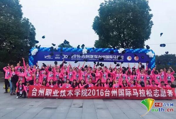 台州青年志愿者温暖服务国际马拉松大赛
