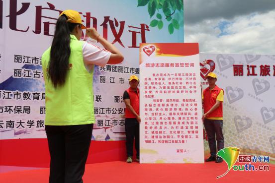 丽江旅游志愿服务活动常态化工作正式启动