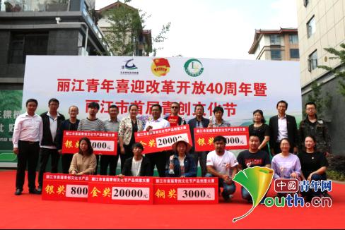 丽江市首届青创文化节活动闭幕式暨产品创意大赛颁奖典礼举行。出席活动的领导为获奖选手颁奖并合影。