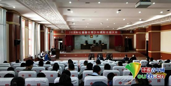 2018年吐鲁番市青少年模拟法庭大赛在市中级人民法院举行。图为模拟法庭大赛现场。