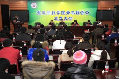 重庆科技学院召开青年联合会成立