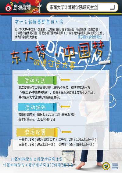 """中国梦""""微博征文大赛"""