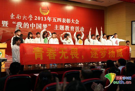 """东南大学举办""""我的中国梦""""主题教育活动"""