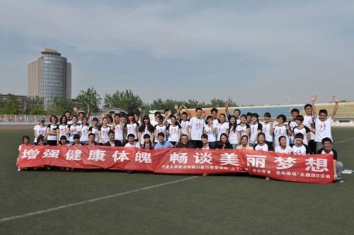 宁夏大学政法学院举行体育锻炼主题团日活动