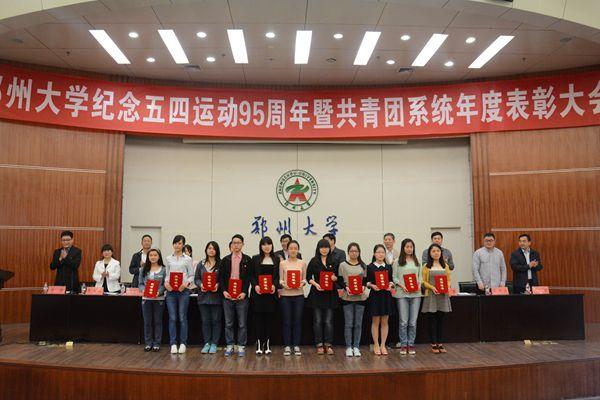 郑州大学团委开展五四运动95周年纪念系列活动