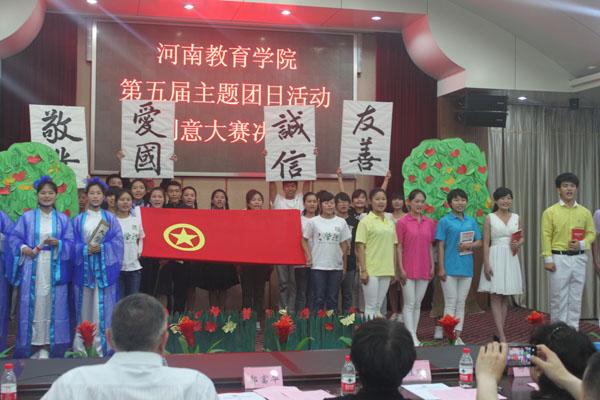 河南教育学院开展践行核心价值观主题团日活动创意图片