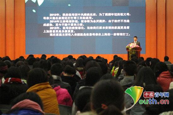 """信阳师范学院举办第十届""""大学生自强之星""""评选活动.图为活动现场"""