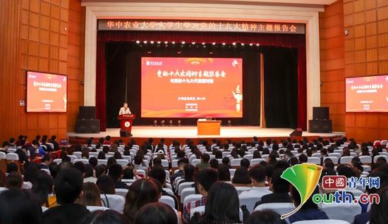 华中农大学习十九大精神激励大学生建功新时代