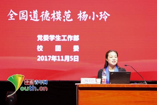党的十九大代表、全国道德模范杨小玲为华中农业大学学子作学习党的十九大精神报告。