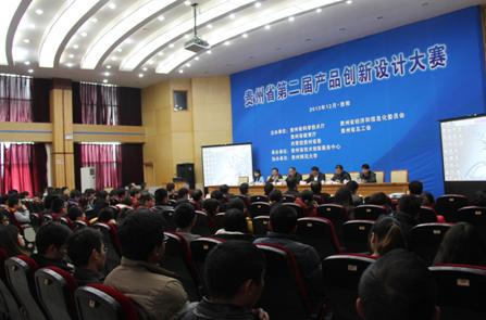 贵州省第二届产品创新设计大赛总决赛举行_青年组织