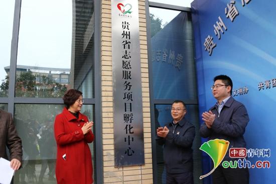 贵州省志愿服务项目孵化中心揭牌仪式在贵州师范大学举行。图为与会领导为贵州省志愿服务项目孵化中心揭牌。
