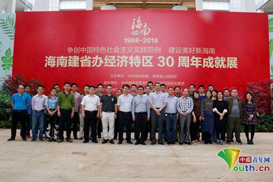 团海南省委组织参观海南建省办经济特区30周年成就展