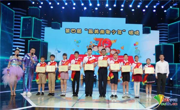 广东第四届 最美南粤少年 颁奖仪式举行