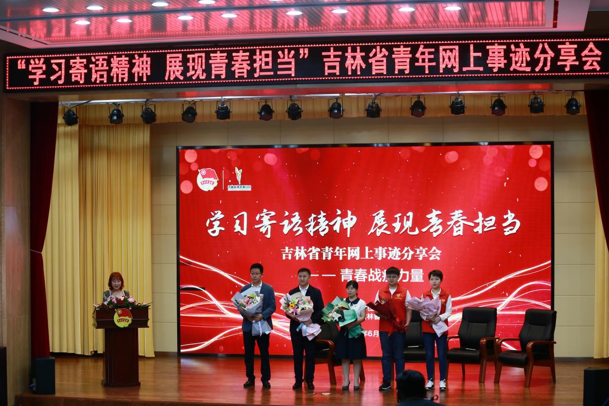 吉林省举办青年网上事迹分享会