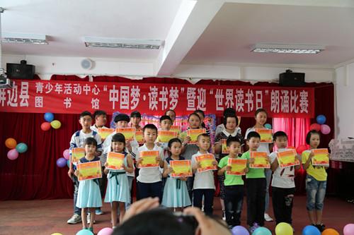 屏边县读书迎世界开展日活动比赛解放朗诵响水小学图片