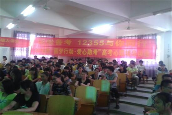 团万宁市委举办圆梦行动·爱心助考高考心理