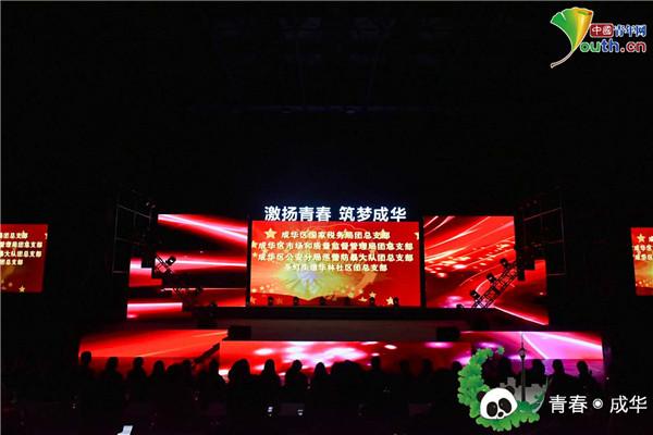 展示新时代成华青少年为实现中华民族伟大复兴中国梦奋斗的精神风貌