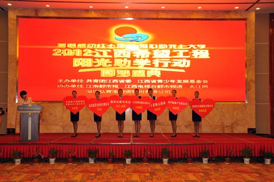 2012江西希望工程阳光助学行动圆梦盛典举行
