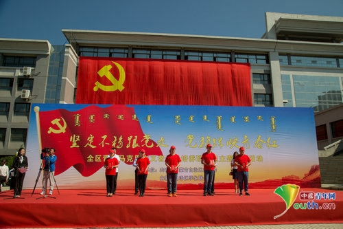 内蒙古青年马克思主义骨干培养班主题团日活动