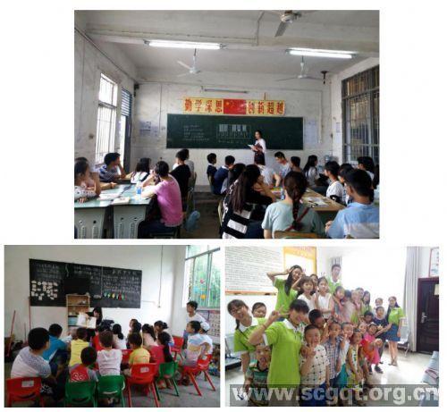 四川各地广泛开展暑期关爱农村留守儿童活动(一)