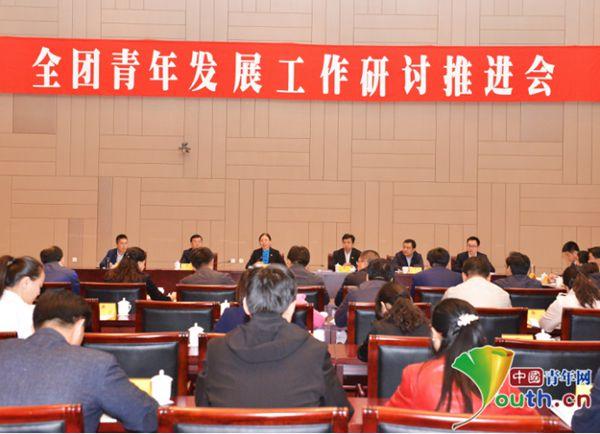 全团青年发展工作研讨推进会在西安召开