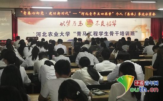 中国青年五四奖章获得者事迹分享会走进河北农