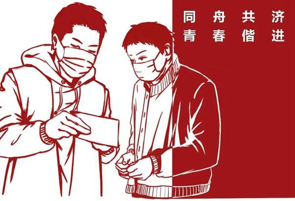 共青团中央关于关心关爱疫情防控一线团员青年的工作指引