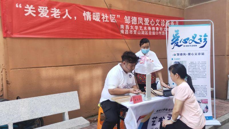 南昌大学艺术香樟暑期新文明实践队开展社区志愿服务
