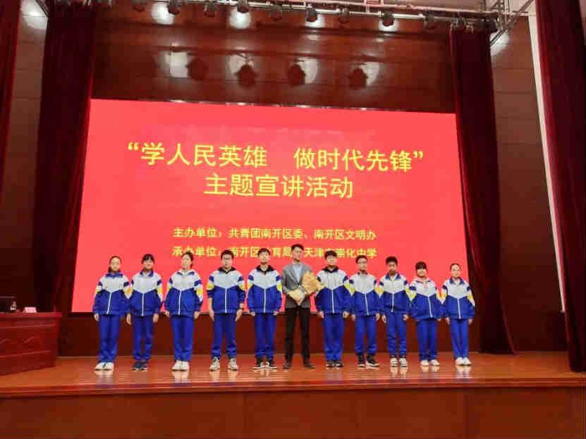 """天津市南开区共青团开展""""学人民英雄 做时代先锋""""主题宣讲活动"""