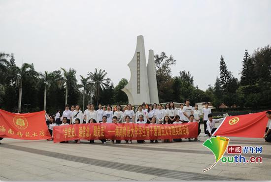 海南师范大学共青团通过多种方式掀起党史学习