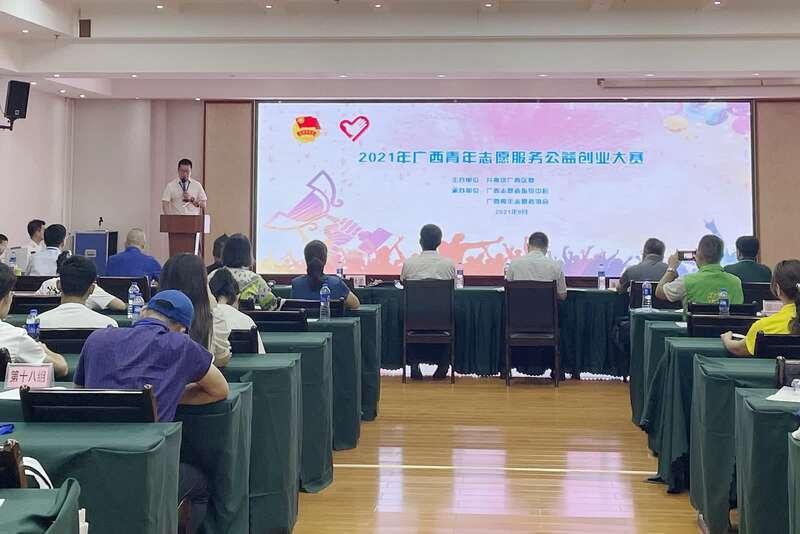 2021年广西青年志愿服务公益创业大赛决赛举行