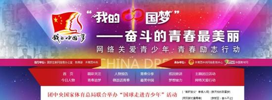 """""""我的中国梦--奋斗的青春最美丽""""活动专题网页"""