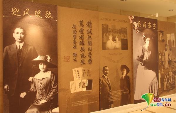 北京宋庆龄故居主题展览。中国青年网记者张思怡 摄