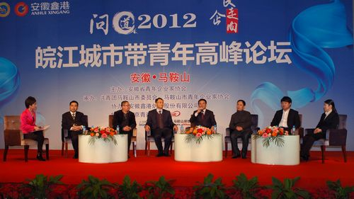 皖江城市带青年高峰论坛在马鞍山举办