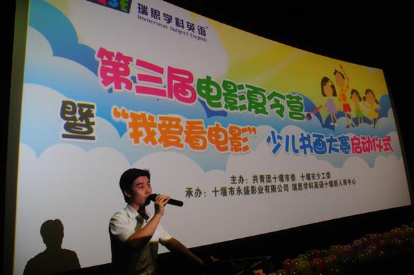 十堰市电影夏令营暨少儿书画大赛正式启动图片