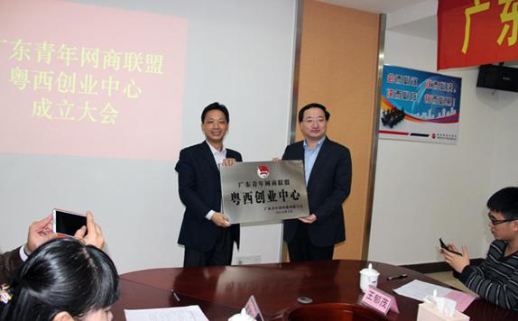 广东青年网商联盟粤西创业中心在茂名市成立