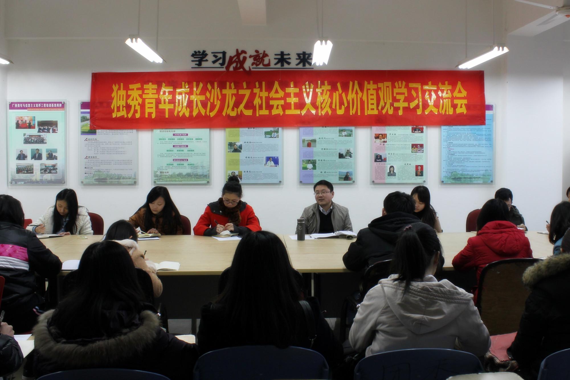 广西师范大学团委组织召开独秀青年成长沙龙学习交流