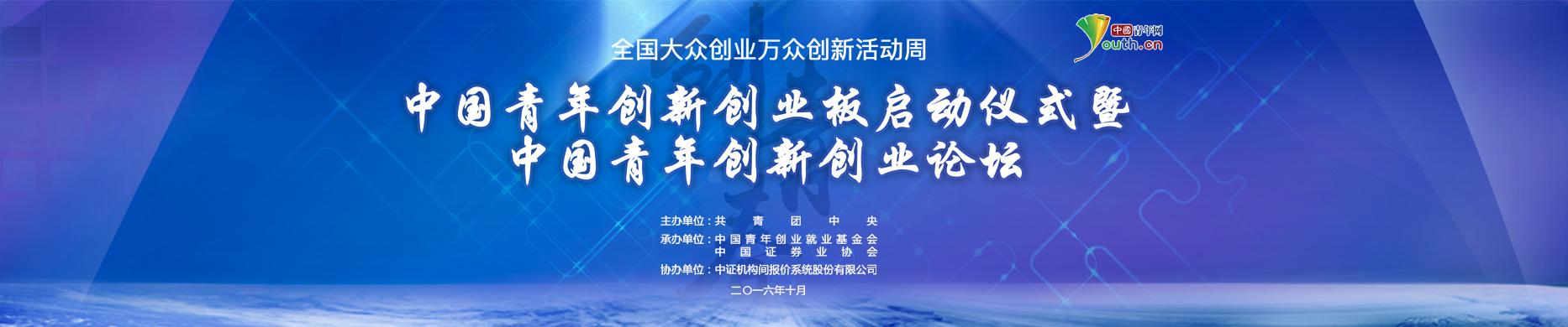 中国青年创新创业板,是在共青团中央和中国证券业协会的指导和支持下